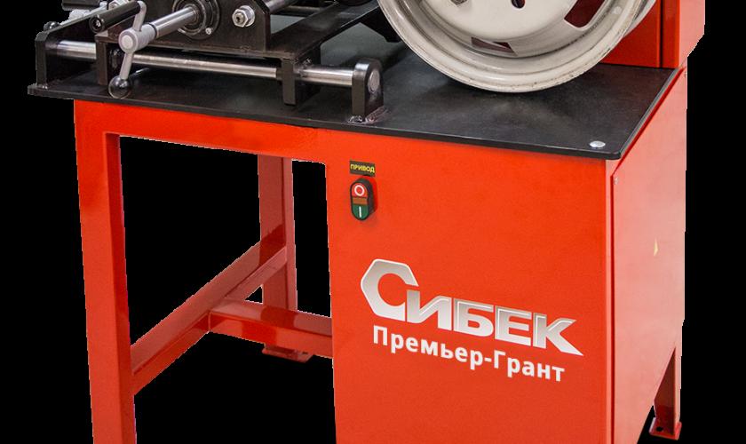 Стенд для правки штампованных дисков СИБЕК ПРЕМЬЕР ГРАНТ